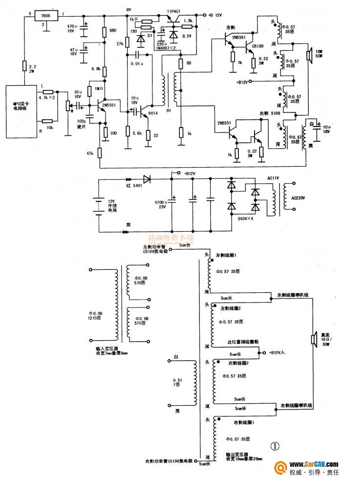 检修12V供电车载插卡放音扩音机时大时小声音
