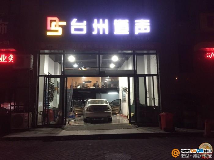 台州道声音响旗舰店