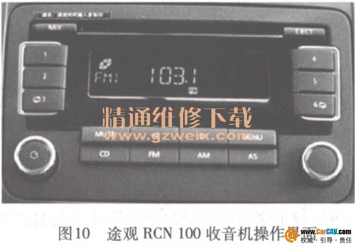 大众途观RCN 100收音机操作取消防盗编码