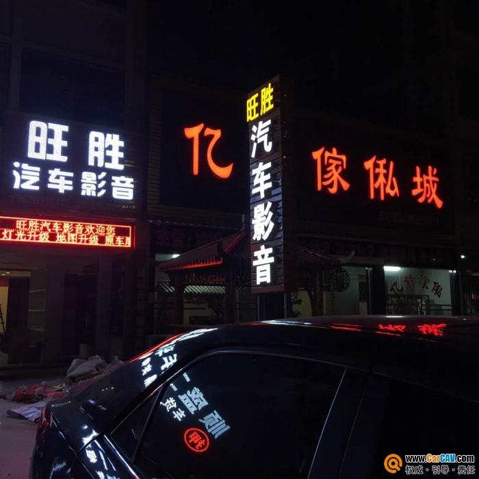 汕头旺胜汽车影音改装