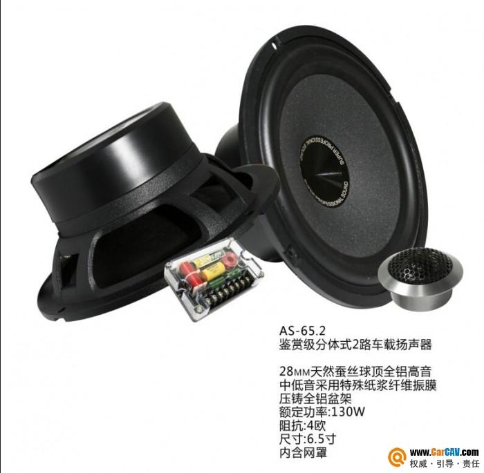 SINGLAN声琅AS-65.2鉴赏级分体式二路车载扬声器套装