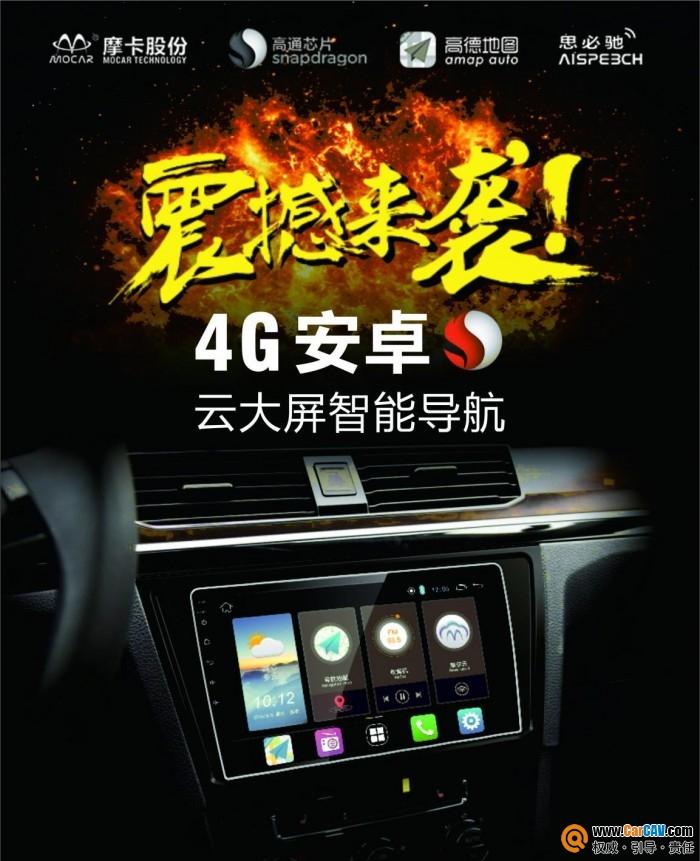 登4G之巅 摩卡4G安卓云大屏智能导航风驰电掣