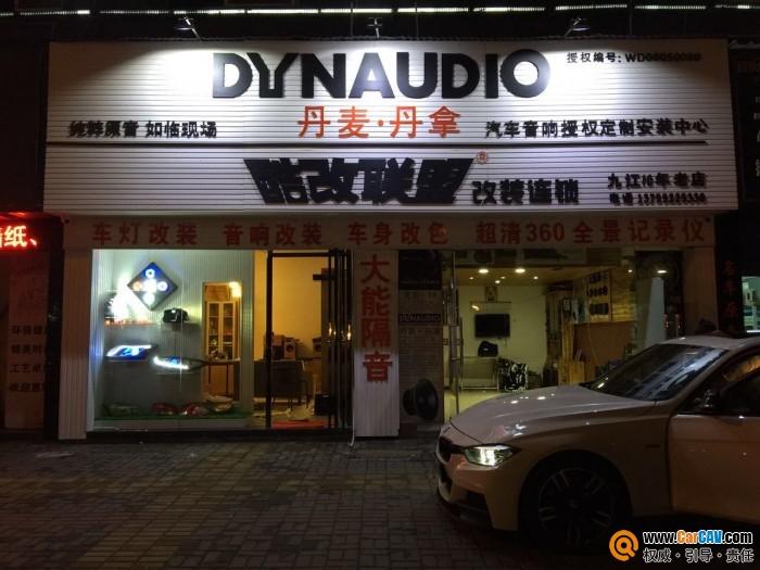 九江开发区酷改改装连锁