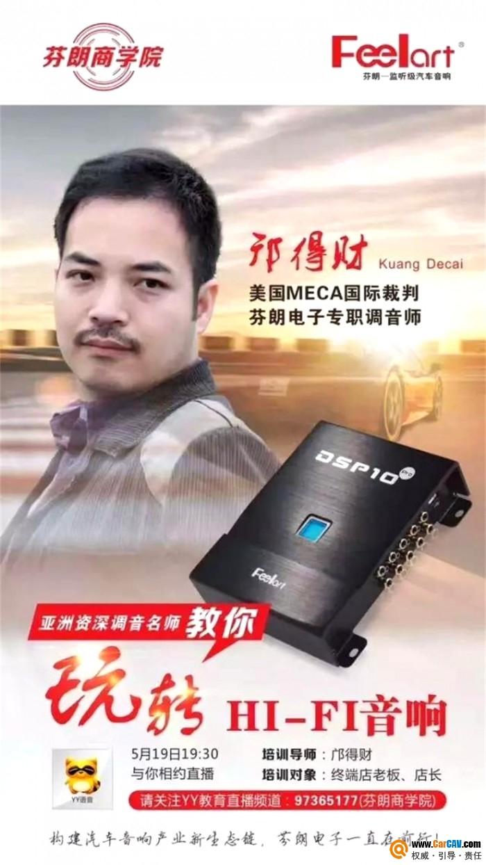芬朗商学院:玩HI-FI音响,选芬朗DSP10 Pro!