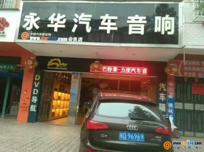 岑溪永华汽车音响旗舰店