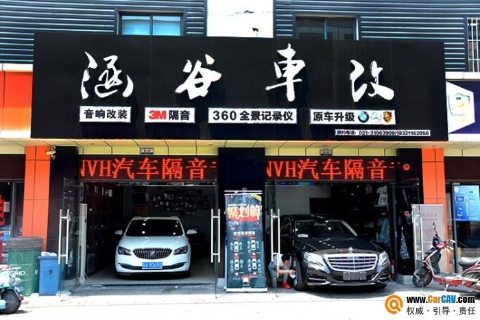 上海涵谷车改汽车影音