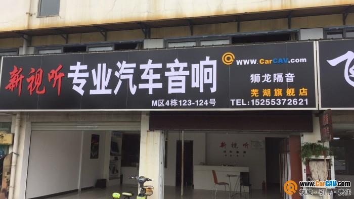 芜湖新视听汽车音响