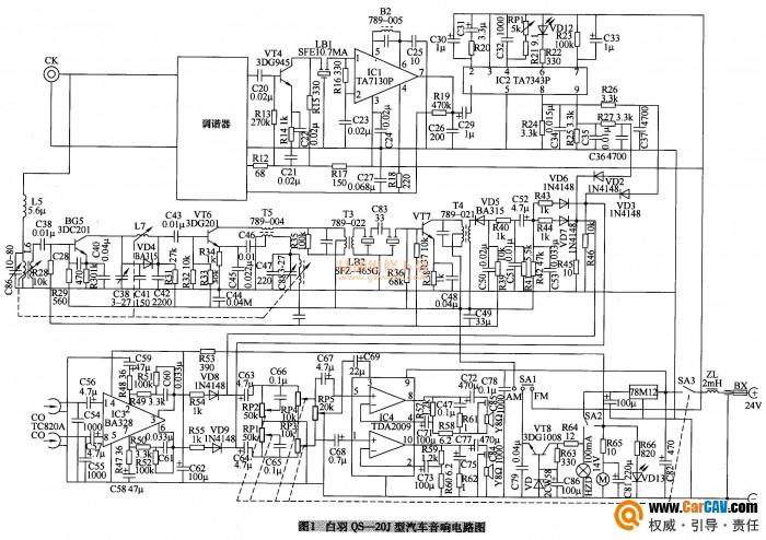 白羽QSF-20J型汽车音响收放音故障处理