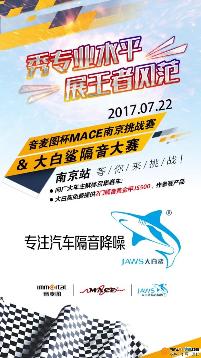 音麦图杯MACE中国南京站&隔音大赛等你来开战