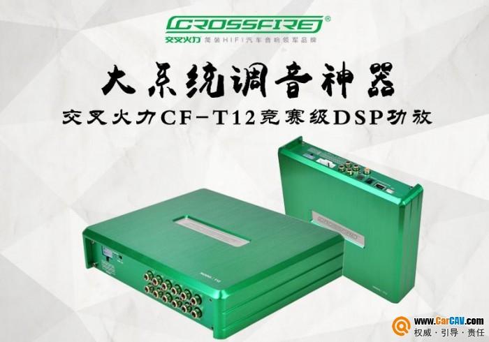 交叉火力CF-T12竞赛级DSP功放 竞赛级调音神器