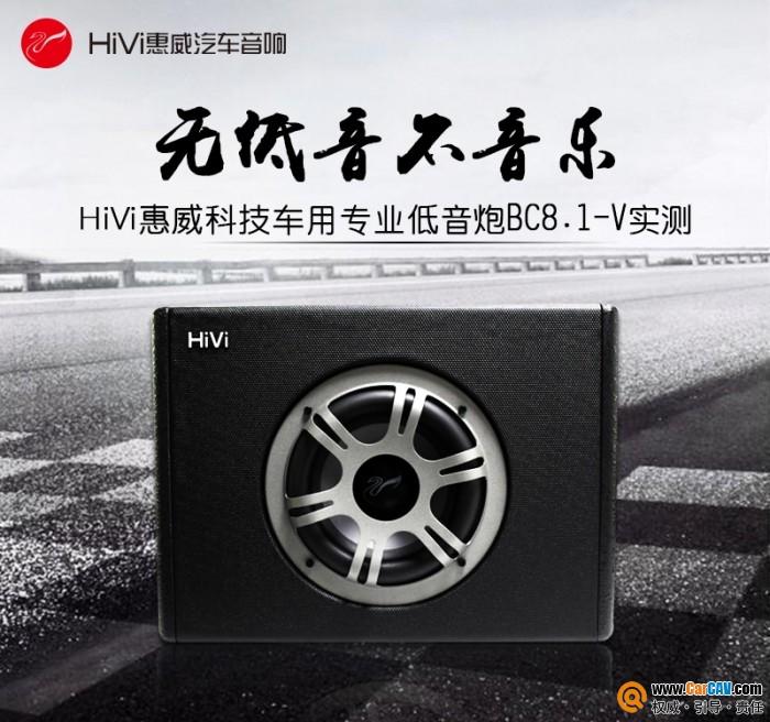震撼!HiVi惠威科技车用专业低音炮BC8.1-V实测