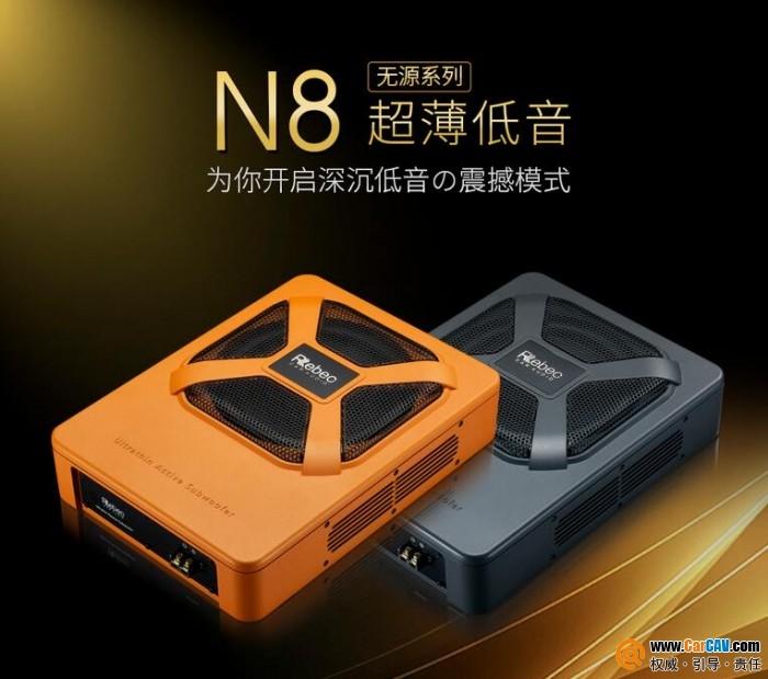 中国Rebec雷贝琴N8车载超薄无源低音