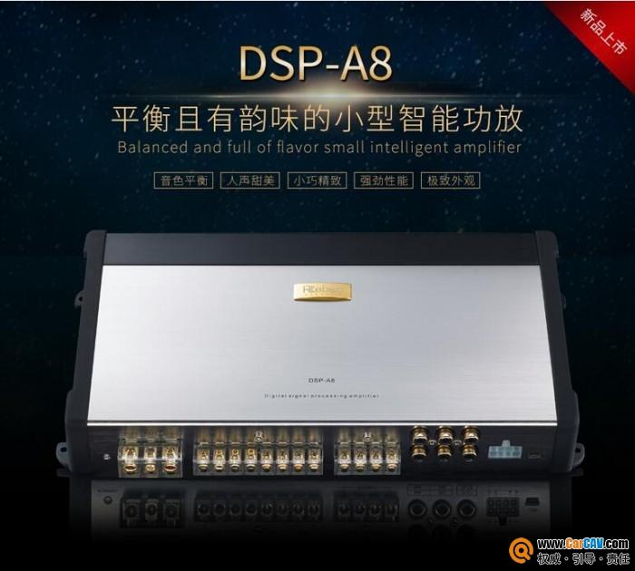 中国Rebec雷贝琴DSP-A8车载四声道功率放大器功放