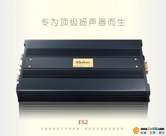 中国Rebec雷贝琴ES2双声道车载功率放大器功放