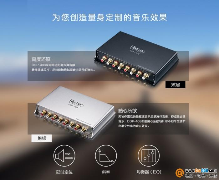 中国Rebec雷贝琴车载DSP-408t数字信号处理器