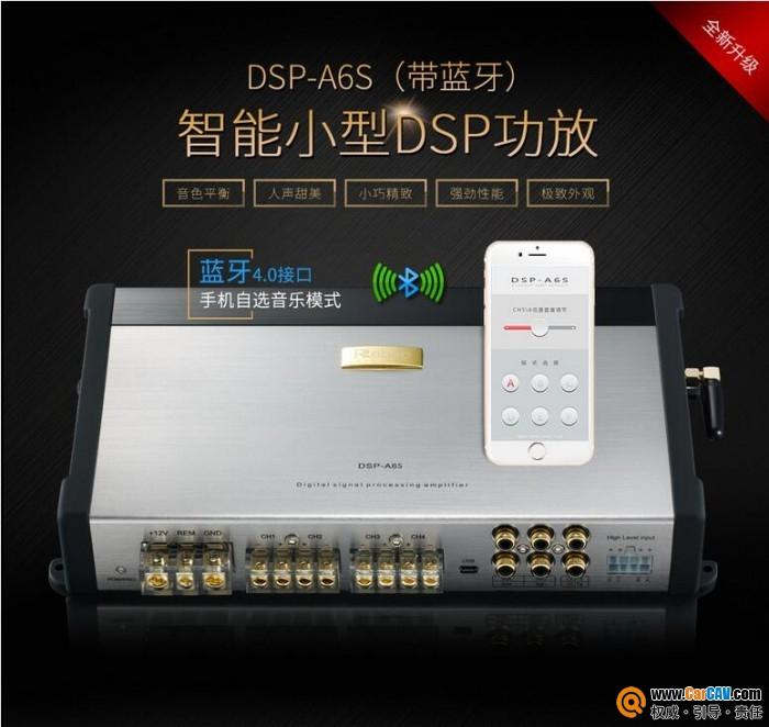 中国Rebec雷贝琴车载DSP-A6S蓝牙版功放