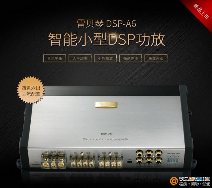 中国Rebec雷贝琴DSP-A6车载功放
