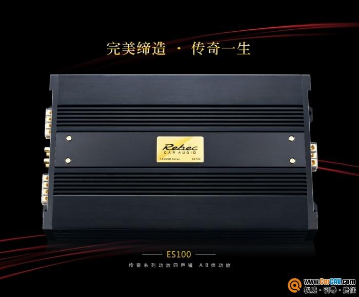 中国Rebec雷贝琴ES100车载双声道功率放大器功放