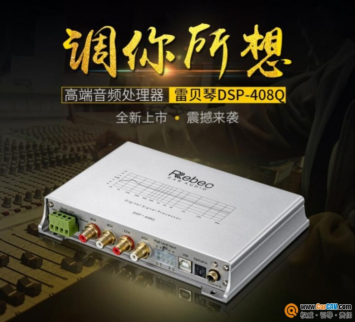 中国Rebec雷贝琴车载DSP-408Q高端音频处理器