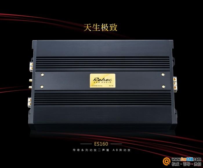 中国Rebec雷贝琴ES160传奇系列二声道AB类车载功放
