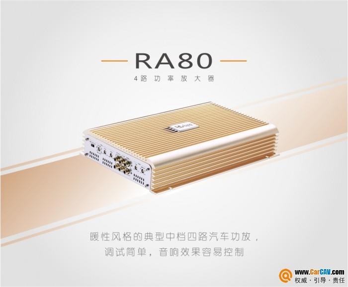 中国Rebec雷贝琴RA80车载4路功率放大器功放
