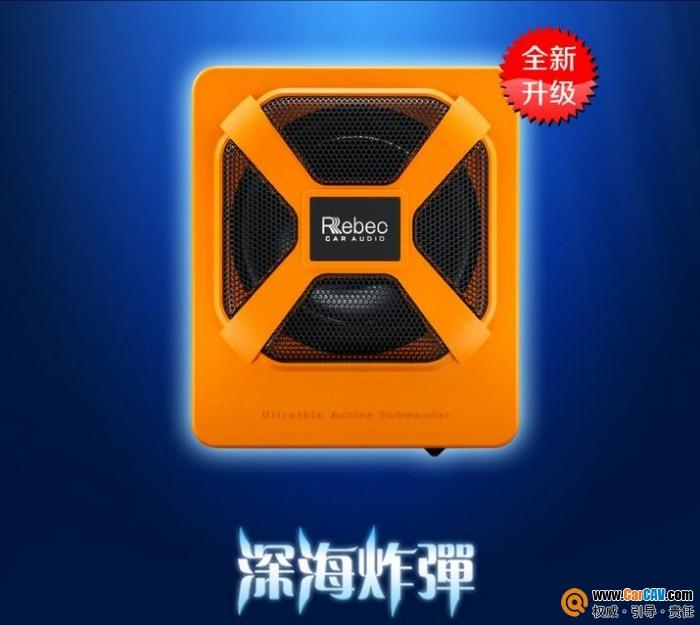中国Rebec雷贝琴U6车载8寸超薄低音