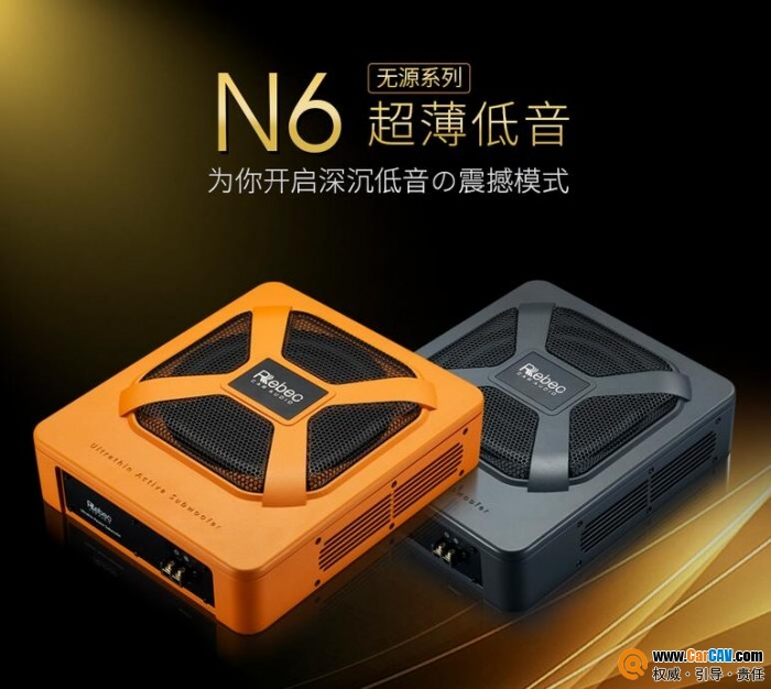 中国Rebec雷贝琴车载N6无源超薄低音