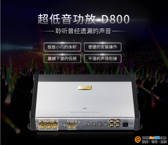 中国Rebec雷贝琴D800车载二声道超低音功放