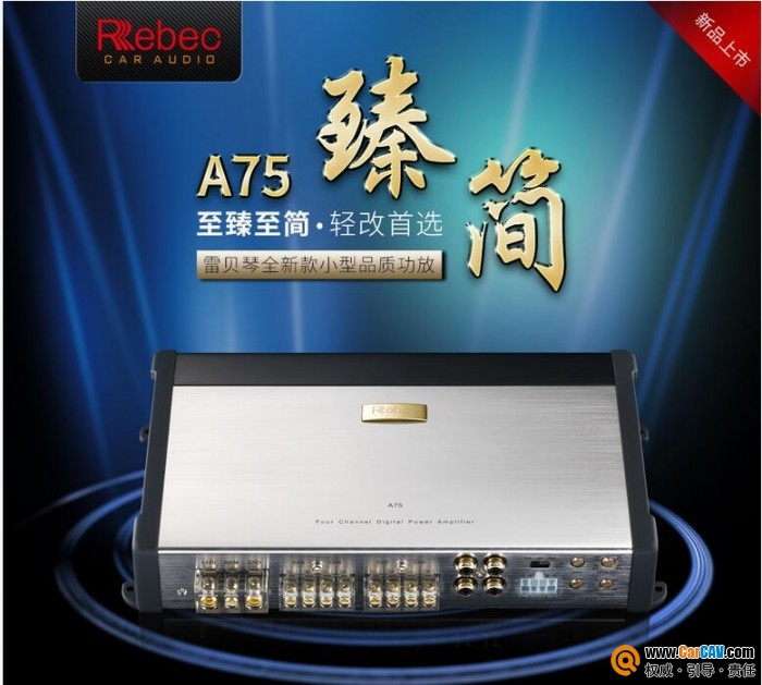 中国Rebec雷贝琴A75车载D类四声道功率放大器功放