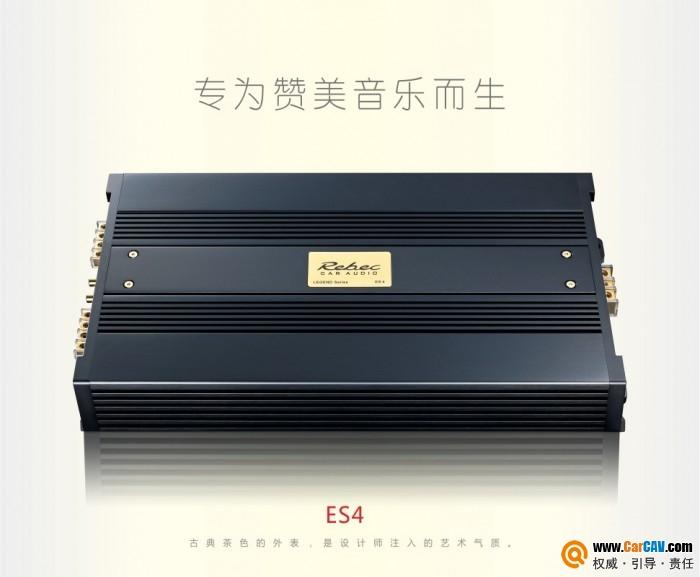 中国Rebec雷贝琴ES4车载AB类四声道功率放大器功放