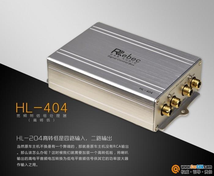 中国Rebec雷贝琴HL-404车载高转低信号处理器