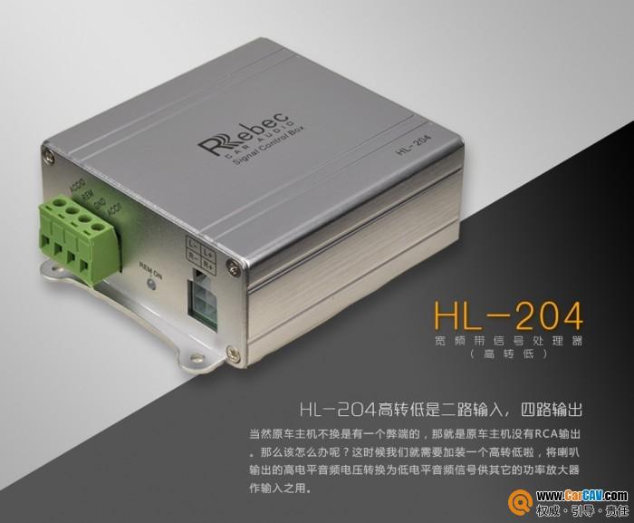 中國Rebec雷貝琴HL-204車載高轉低信號處理器