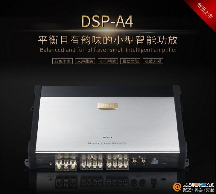 中国Rebec雷贝琴DSP-A4车载四声道功率放大器功放