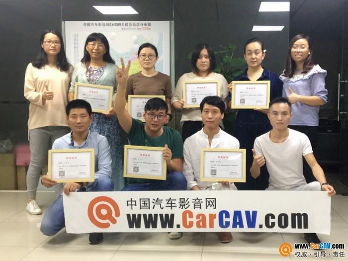 第23期CarCAV培训班金秋圆满毕业 传承中创新