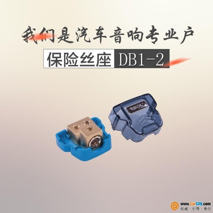 美国Recoil锐克DB1-2 一分二电流分配器保险丝座