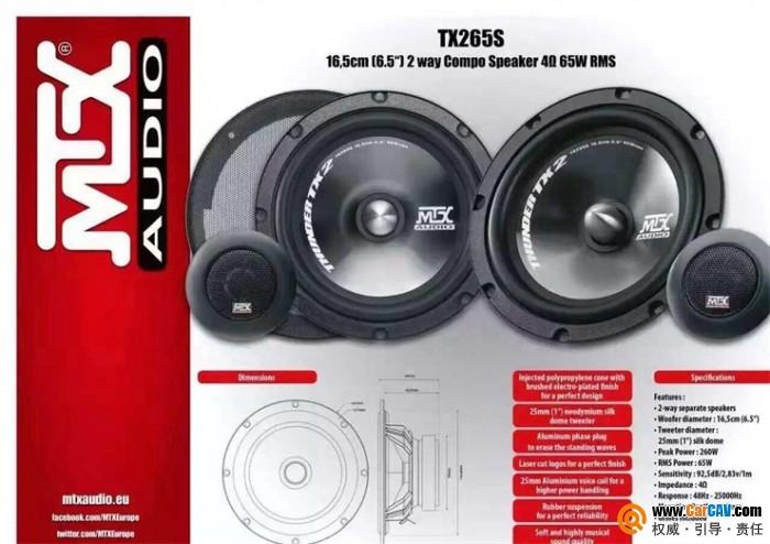 美国MTX车载TX265S套装喇叭三分频音响