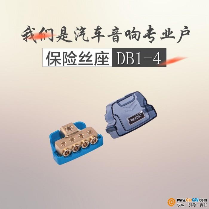 美国Recoil锐克DB1-4一分四电流分配器保险丝座