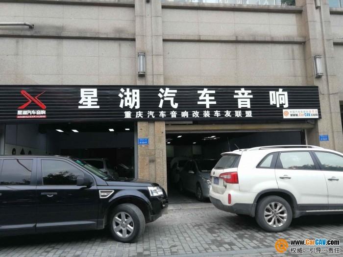 重庆星湖汽车音响