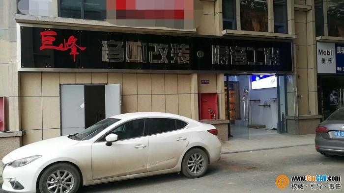 西安巨峰汽车音响改装店