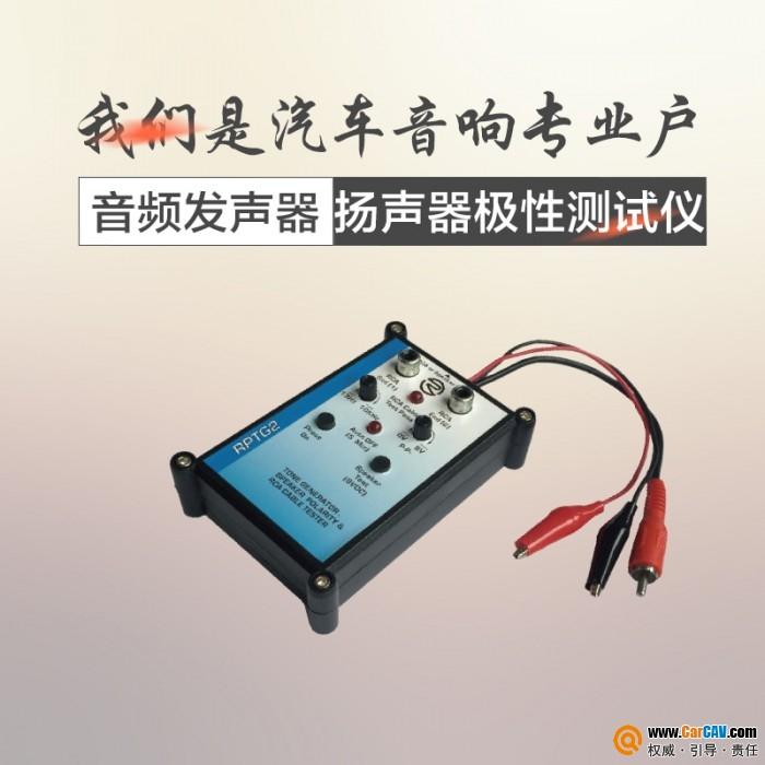 美国Recoil锐克RPTG2音频发声器和扬声器极性测试仪