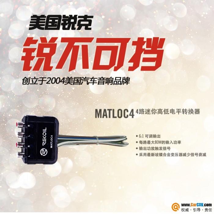 美国Recoil锐克MATLOC4车载4路迷你高低电平转换器