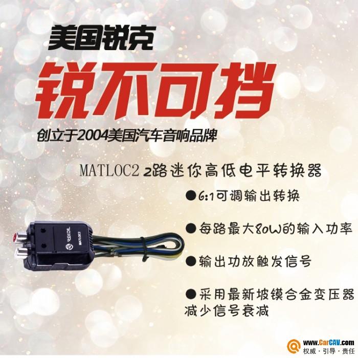 美国Recoil锐克MATLOC2车载2路迷你高低电平转换器