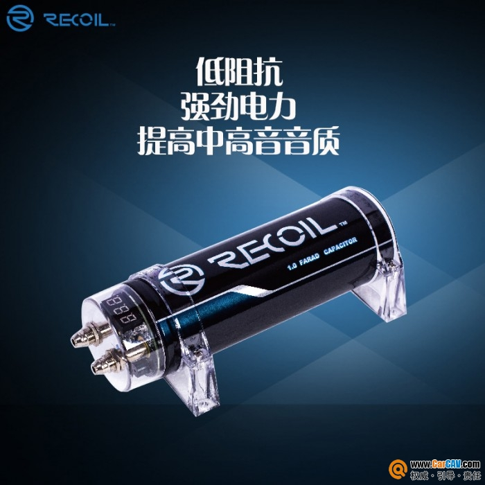 美国Recoil锐克RCD1G大容量1法拉车载电解电容