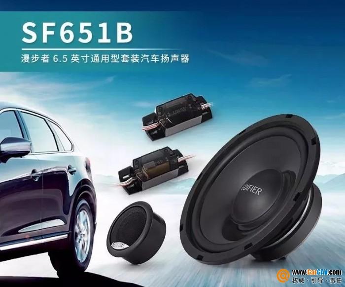 有型就要秀 漫步者新品套装扬声器SF651B炫丽上市