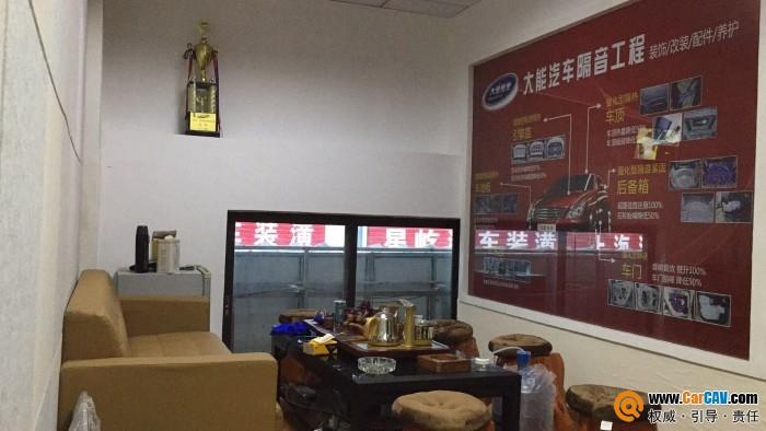 闵行区虹梅南路3888_上海闵行区音乐汽车音响改装_CarCAV中国汽车影音行业推广机构