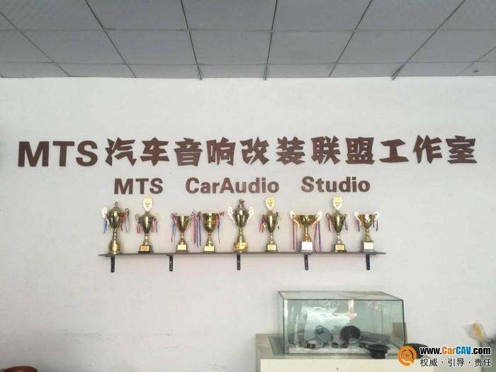 广州MTS汽车音响改装