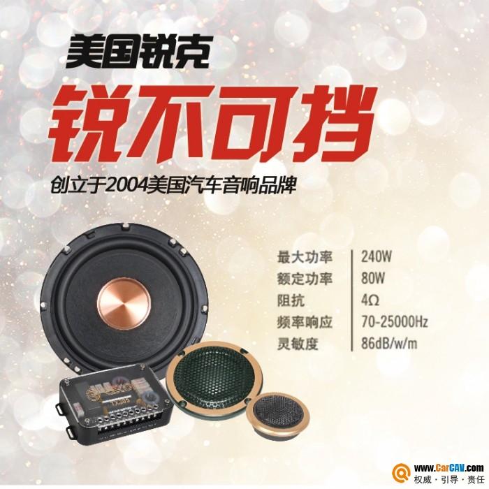 美国Recoil锐克RETX305 6.5车载3分频套装喇叭