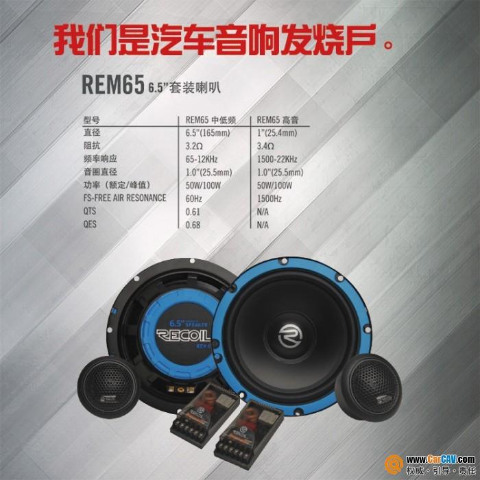 美国Recoil锐克RCX65 6.5寸车载套装喇叭扬声器