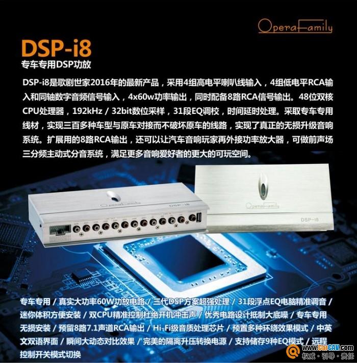 歌剧世家Opera Family车载DSP-i8专车专用DSP功放