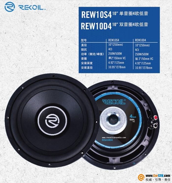 美国Recoil锐克REW10D4车载10寸双音圈4欧低音